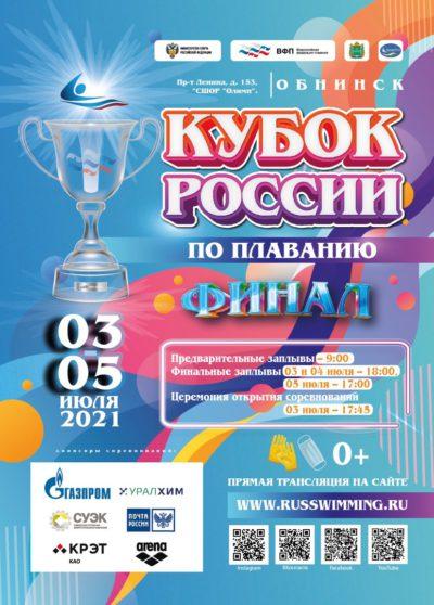 Поздравляем Победителей и Призеров Финала Кубка России по плаванию!!!