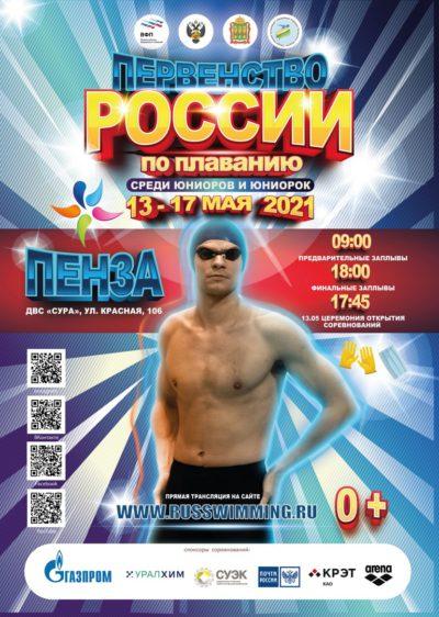 Поздравляем Победителей и Призёров Первенства России среди юниоров в г. Пенза!!!
