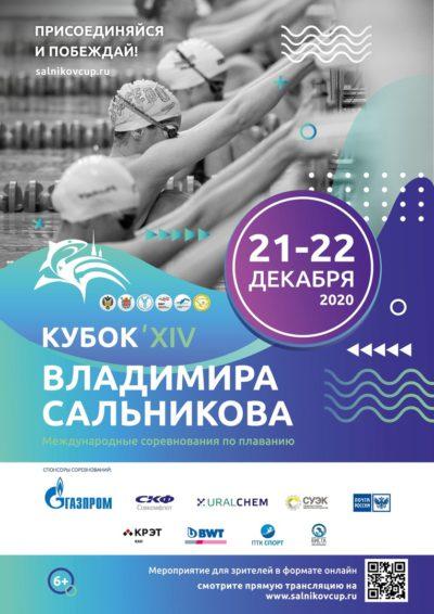 Поздравляем Победителей и Призеров международного соревнования «Кубок Владимира Сальникова»