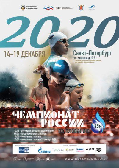 Поздравляем призёров 4-го дня Чемпионата России по плаванию на короткой воде