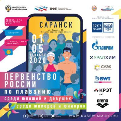 Поздравляем Победителей и Призеров третьего дня соревнований на Первенство России по плаванию среди юниоров и юниорок, юношей и девушек!!!!